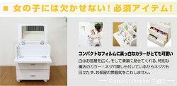ドレッサーfigo【組立品】【送料無料!】
