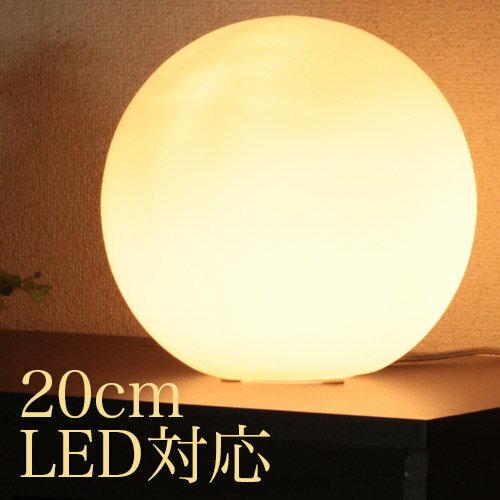 ボール型ランプ 20cm ボール型 照明 ガラス スタンド照明 フロアランプ フロア照明 フロアー ライト フロアスタンド フロアスポット フロア 間接照明 ボール ランプシェード デスク インテリア カフェ バー おしゃれ 和室 テーブルランプ テーブルライト 北欧 寝室の写真