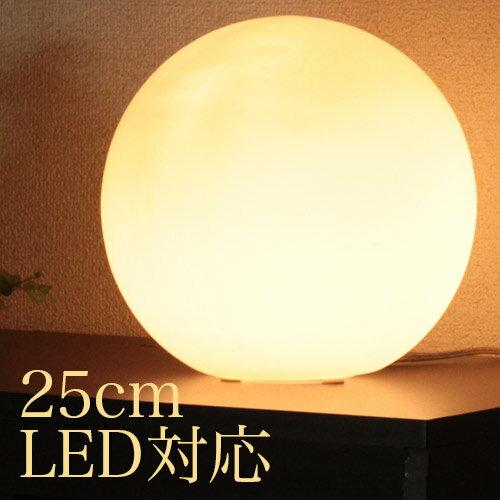 ボール型ランプ 25cm ボール型 照明 ガラス スタンド照明 フロアランプ フロア照明 フロアー ライト フロアスタンド フロアスポット フロア 間接照明 ボール ランプシェード デスク インテリア カフェ バー おしゃれ 和室 テーブルランプ テーブルライト 北欧 寝室の写真