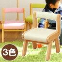 ネイキッズ PVCチェアー ベビーチェア 木製 イス いす 豆椅子 豆イス ナチュラル ベビーチェア ベビーチェア ベビーチェアー ダイニングチェアー 子供椅子 グローアップチェア ベビーチェア 人気