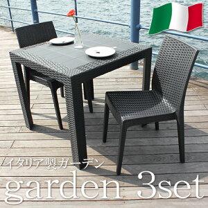 ガーデンセット ガーデン 3点セット テーブル セット チェアー ラタン調 ガーデンファニチャー テーブル カフェ アジアン リゾート ブラック グレー ホワイト 人気