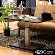 昇降式テーブル 昇降 テーブル キャスター ガス圧 ダイニングテーブル リフティングテーブル アップダウンテーブル リビングテーブル 作業台 90cm 05P05Dec15