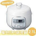 電気圧力鍋 コンパクト ほったらかし 簡単 軽い 省スペース 圧力鍋 炊飯 ホワイト 時短 多機能 無水カレー タイマー 保温 本格的