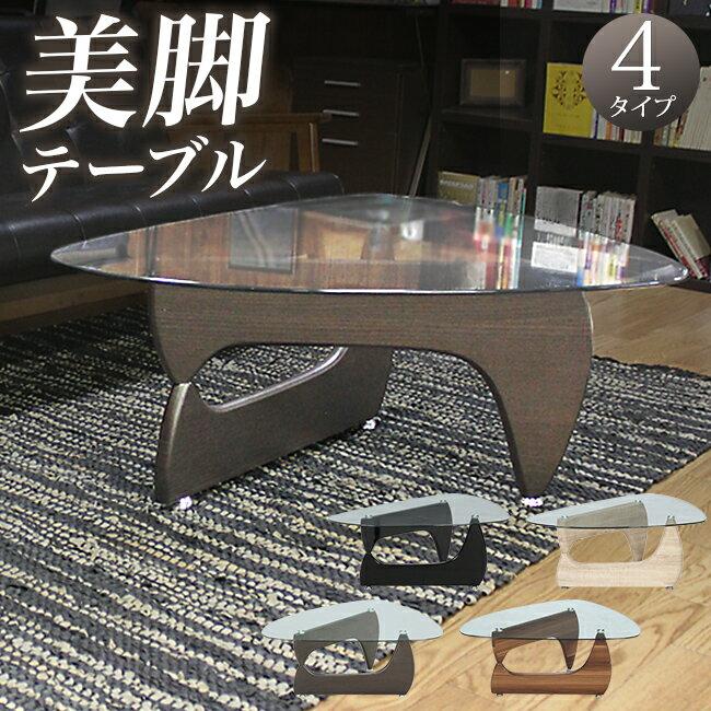 センターテーブル テーブル ルーク コーヒーテーブル デザイナーズテーブル レトロ ミッドセンチュリー リプロダクト テーブル ガラステーブル クラシック カフェ 新生活 テーブル 人気