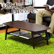 【送料無料】センターテーブル 木製 北欧 テーブル コーヒーテーブル テーブル ダークブラウン 木製 ソファー カフェテーブル 北欧 ミッドセンチュリー カフェ風 新生活 05P05Dec15