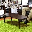 センターテーブル 木製 北欧 テーブル コーヒーテーブル テーブル ダークブラウン 木製 ソファー カフェテーブル 北欧 ミッドセンチュリー カフェ風 新生活【送料無料】 05P05Dec15