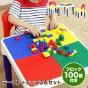 テーブル 3点セット ブロック キッズテーブル チェア 椅子 セット 子供 子供部屋 キッズ ベビー カラフル おもちゃ 玩具 人気