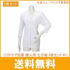 ソフトケア肌着婦人用七分袖3枚セットML竹虎ヒューマンケア事業部(介護肌着前開き介護服)介護用品