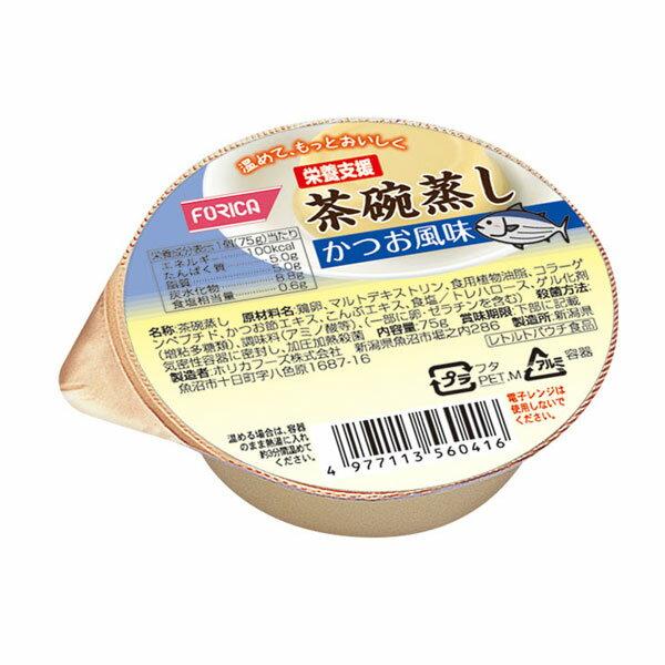 (お買い物マラソン限定 ポイント5倍!!)ホリカフーズ 栄養支援 茶碗蒸し かつお風味 560410 75g (介護食 栄養) 介護用品