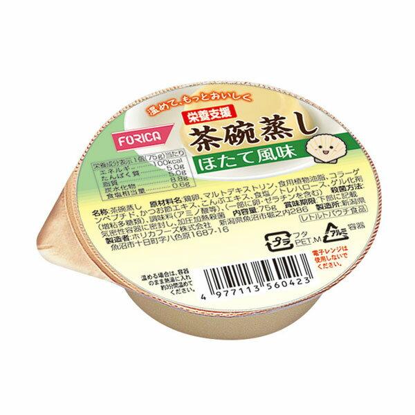 (お買い物マラソン限定 ポイント5倍!!)ホリカフーズ 栄養支援 茶碗蒸し ほたて風味 560420 75g (介護食 栄養) 介護用品