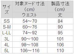 耐熱大人用カバー 3210 4L エンゼル (布おむつカバー 介護 排泄) 介護用品