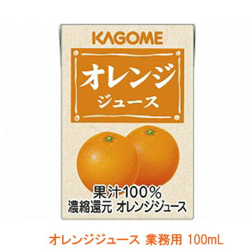 カゴメ オレンジジュース 業務用 8641 100mL (ジュース 紙パック 水分補給 ビタミン) 介護用品