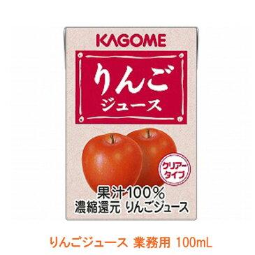 カゴメ りんごジュース 業務用 8642 100ml (ジュース 紙パック 水分補給 ビタミン) 介護用品