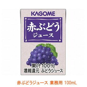 カゴメ 赤ぶどうジュース 業務用 8643 100mL (ジュース 紙パック 水分補給 ビタミン) 介護用品