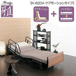 (き)シーホネンス株式会社電動ベッド和夢・雅ケアモーションタイプ/K-620Aショート(261109)