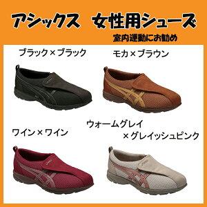 アシックス ライフウォーカー 307(W) 女性用 FLC307 (女性用シューズ 女性用靴 おしゃれ マジックテープ)【秋の歩行キャンペーン】