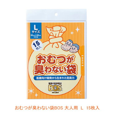 おむつが臭わない袋BOS 大人用 L 15枚入 クリロン化成 (防臭 マチ付き) 介護用品
