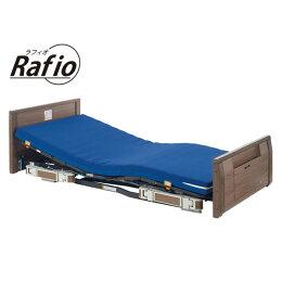 (き)ラフィオポジショニングベッドシリーズ2モーター木製フラットP110-21BARレギュラープラッツ介護用品