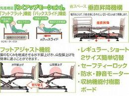 (き)介護ベッド吉祥3モーター/HJL-330F3コイズミファニテック