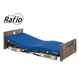 (き)ラフィオポジショニングベッドシリーズ背上げ1モーター木製フラットP110-11BASショートプラッツ介護用品