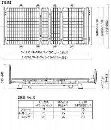(き)シーホネンス株式会社電動ベッド和夢・純背・脚個別駆動タイプ/K-530レギュラー(261107)
