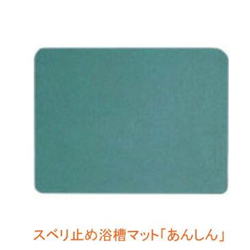 (1/1から1/5までポイント2倍!!)スベリ止め浴槽マット 「あんしん」 809-77-001 ウィズ 介護用品