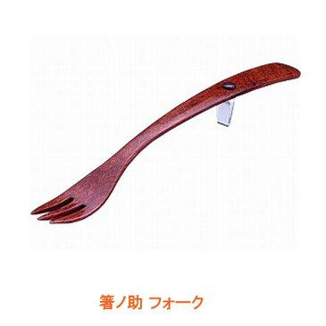 箸ノ助 フォーク HF-1 ウインド 介護用品