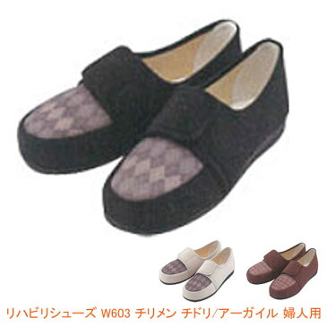 マリアンヌ製靴 リハビリシューズ W603 チリメン チドリ/アーガイル 婦人用 (介護 シューズ) 介護用品