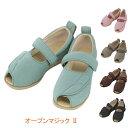 徳武産業 オープンマジックII 1015 (介護靴 屋外 室内履き むくみ あゆみシューズ) 介護用品