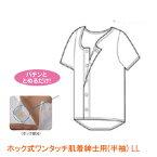 ホック式ワンタッチ肌着紳士用(半袖) LL 0B114AX 片倉工業 介護用品