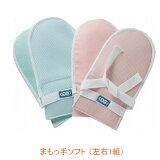 特殊衣料 まもっ手 ソフト (左右1組) 0657 (介護 ミトン メッシュ 手袋 いたずら防止 介護用ミトン 介護 手袋) 介護用品