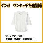 グンゼ株式会社ワンタッチ7分袖シャツ紳士用(216765)