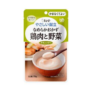 キユーピー 介護食 区分4 やさしい献立 Y4-6 なめらかおかず 鶏肉と野菜 47218 75g (区分4 かまなくてよい) 介護用品