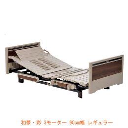 (き)和夢彩3モーターレギュラー/NX-1W90cm幅シーホネンス