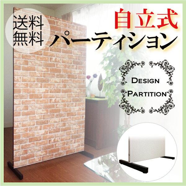 デザインパーティション>パーティション自立式