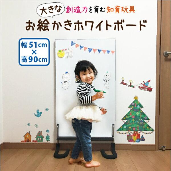 お家で遊ぼう サポート商品 ハッピーキャンパス510壁立て型お絵かきボードおうち遊びおえかきホワイトボードマグネット子供誕生日