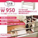パピーブロック 950 ペット用ローパーテーション【RCP】【HLS_DU】