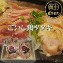 【送料無料!鹿児島発】薩摩どん ごいし鶏タタキ 約200g×...