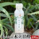 【送料無料】 ギフト ヒラミネの木立甘酢 2本 【飲むお酢】 鹿児島