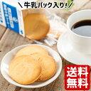 農協牛乳クッキー【送料無料】 お土産 敬老の日 その1