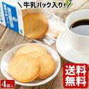農協牛乳クッキー ×4箱(48枚) 【送料無料】 お土産 敬老の日 その1