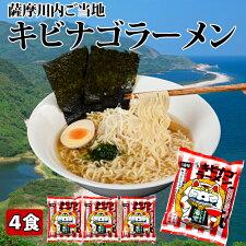 キビナゴラーメン乾麺4食セット