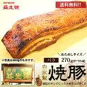 商品画像:こだわり食材マーケットの人気おせち2018楽天、【送料無料】 おためし 焼豚 (バラ) 270g(2?3人前)南京町名物!層になった脂が ジューシー な 自家製 焼豚。贈り物、お土産に。