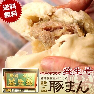 【楽天イーグルス感謝祭期間中 ポイント5倍!】【ランキング1位獲得 送料無料】豚まん 10個入り神戸南京町の老舗焼豚屋が創る絶品ぶたまん