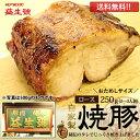 商品画像:自然食品のたいようの人気おせち2018楽天、【送料無料】おためし 焼豚(ロース)250g(2?3人前)南京町名物!程よく脂がのった、自家製焼豚贈り物、お土産に♪