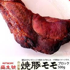 焼豚(モモ)500g南京町名物!脂肪が少なく、あっさり柔らかい自家製焼豚贈り物、お土産に【お歳暮おせち男前グルメチャーシュー豚肉焼き豚焼豚ブロック神戸グルメえきせいごうRCP】