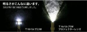 【メール便送料無料】T16/T20LEDウェッジ球5W史上最強の高輝度【ホワイト】バックライトの純正交換に最適