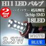 【2個セット】H11 3chip SMD LEDバルブ 18LED ウェッジ 超広角高輝度バルブ ポジションランプやウインカーにハイパワーLED VIP仕様のカスタムに最適