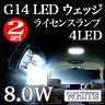 【メール便送料無料】【2個セット】【即納】純正と入れ替えるだけで取り付けカンタン!純正よりも長寿命で経済的 ルームランプ&ライセンスランプ専用 LEDランプ
