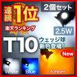 ウェッジ球 T10 LED 【2個セット】ハイパワーLED 2.5W ホワイト/ブルー/アンバーLEDポジションランプ・ライセンスの純正交換に最適ウェッジ球 福袋